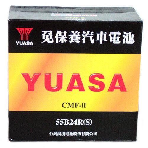 55B24R(S)-CMF II湯淺YUASA免保養密閉式電瓶電池