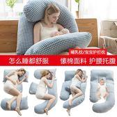 托腹枕 孕婦枕頭護腰側睡枕托腹抱枕多功能u型枕孕婦用品睡覺側臥枕孕 麻吉部落