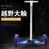 智慧平衡車WITESS新款扶手10寸電動平衡車雙輪兒童成人智慧兩輪代步車