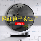 浴室鏡 衛生間圓鏡子掛牆免打孔圓形試衣鏡廁所洗手間浴室鏡化妝鏡壁掛式 店慶降價