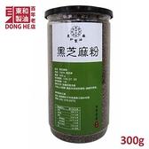 【東和 百年老店】黑芝麻粉 (300g)