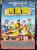 挖寶二手片-P02-541-正版DVD-動畫【肉蒲團 限制級】-改篇動畫卡通版