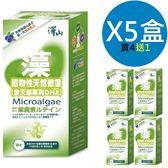 澤山 微藻晶球 DHA + 山桑子 細末 300公克 買4送1共5盒 ◤限時69折◢