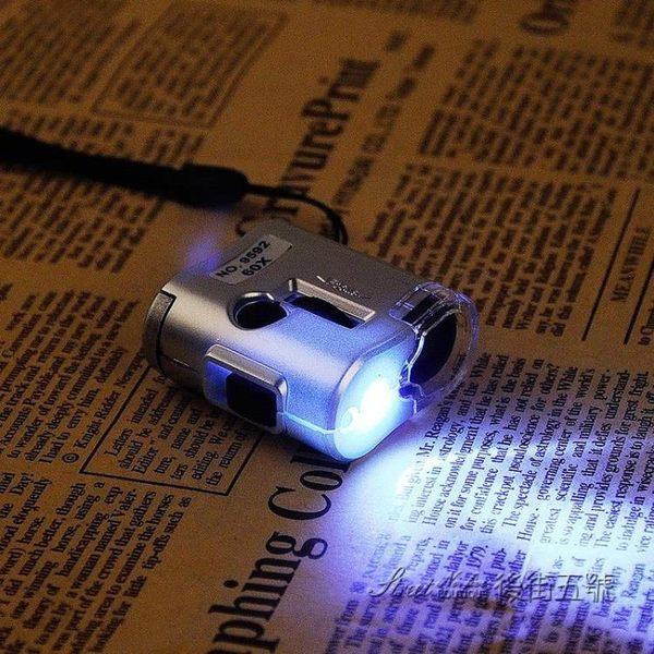 博視樂60倍高倍高清放大鏡便攜式顯微鏡手持帶led燈珠寶鑒定100 後街五號