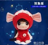 冬己迷糊娃娃玩具十二星座換裝娃娃女孩公主洋娃娃兒童禮物YYJ 青山小鋪