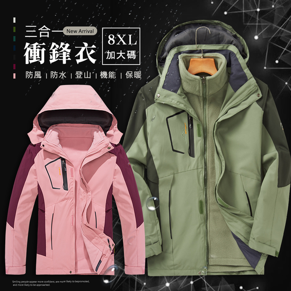 L~8XL碼~超保暖*兩件套防風防水登山衝鋒衣外套-男/女款 6色【CP16051】加大碼三合一戶外機能禦寒