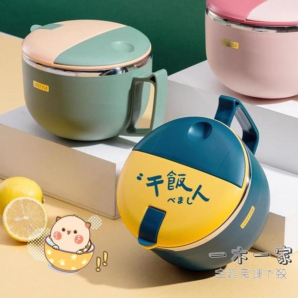 泡麵碗 不銹鋼泡面碗帶蓋學生宿舍用神器方便面碗筷餐具套裝單個飯碗上班