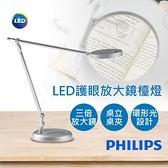 【南紡購物中心】特賣【飛利浦PHILIPS】LED護眼放大鏡檯燈 PD039