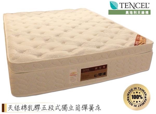 【班尼斯國際名床】~『6尺雙人加大四線五段式TENCEL天絲棉mylatex天然乳膠獨立筒』(訂做款無退換)