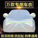 汽車防曬罩 萬款車型量身汽車車衣車罩車套防曬防雨隔熱加厚防雪四季通用