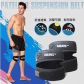 AOLIKES 髕骨帶運動加壓運動護具(一入) SA7929 (購潮8)