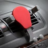 創意車載手機架汽車上出風口車用重力支架多功能通用型導航支撐架 熊貓本