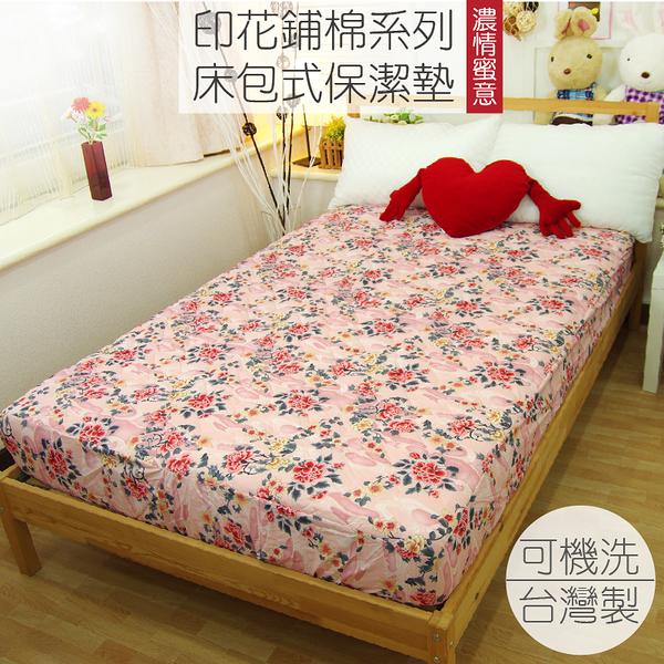 保潔墊 - 雙人床包式 5X6.2尺 【濃情蜜意】印花鋪棉 3層抗污 MIT台灣製