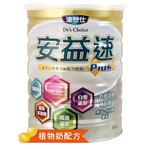 買多送贈品 7瓶組(買6送1) 達特仕-安益速Plus奶粉800g 褐藻醣膠 麩醯胺酸 元氣健康館