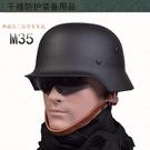 機車安全帽全鋼打造二戰德軍m35鋼盔 ☸...