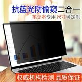 電腦防窺膜防藍光膜蘋果華為筆記本螢幕膜macbookpro筆記本matebook14 阿卡娜