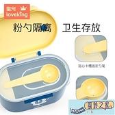 嬰兒便攜式外出奶粉盒輔食儲存罐大小號分裝盒寶寶米粉罐分格【風鈴之家】