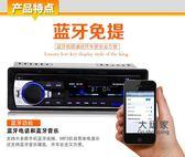 CD機 12V24V通用車載藍芽MP3播放器主機插卡音響貨車收音機代CDDVD機