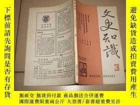 二手書博民逛書店罕見文史知識(1986-03)Y5435 <文史知識&gt