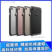 Elago 精密防摔邊框手機殼 iphone7 保護殼 防摔殼