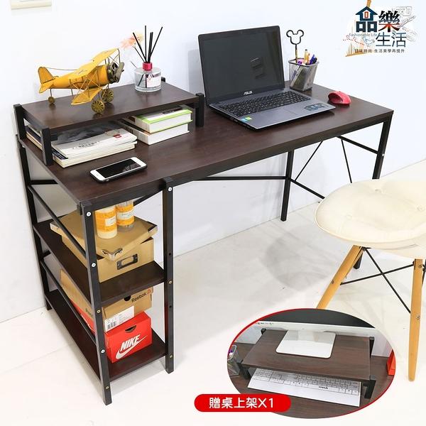 【品樂生活】免運 送桌上架1入 超強首席大師功能工作桌/電腦桌椅/摺疊桌/辦公桌