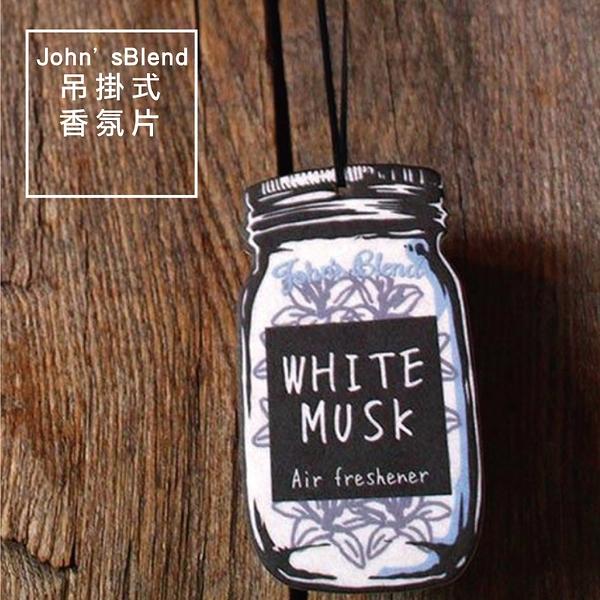 日本 香氛 除臭【Z0049】John′s Blend吊掛式香氛片 完美主義