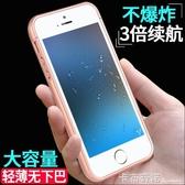 iphone5SE背夾式電池蘋果5s專用充電寶超薄行動電源5手機沖殼便攜蘋果se 雙十一全館免運