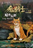 (二手書)貓戰士三部曲三力量之五:暗夜長影