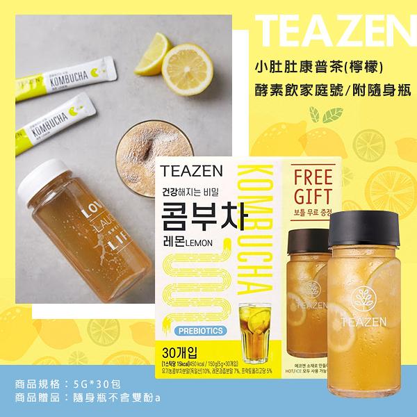 韓國TEAZEN小肚肚康普茶(檸檬)酵素飲家庭號/附隨身瓶