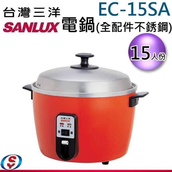 【信源】15人份【SANLUX台灣三洋電鍋(全配件不鏽鋼)】EC-15SA / EC15SA