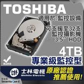 【台灣安防家】4TB 3.5吋 TOSHIBA 東芝 監控 硬碟 SATA3 MD04ABA 適 DVR NAS