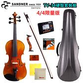法蘭山德 Sandner TV-34小提琴硬殼套裝4/4限定版(加贈超過8XXX好禮)限量3組