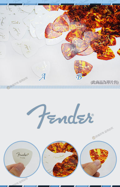 【小麥老師樂器館】彈片 FTT01-02  撥片 PICK【C32】Fender thin pick 吉他
