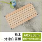 收納架/置物架/隔層【配件類】60X30公分 松木層板_烤漆白(含夾片) dayneeds