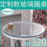 定制軟玻璃圓桌PVC圓桌佈 防水墊 圓形餐桌布 台布磨砂水晶板 降價兩天