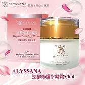 【南紡購物中心】ALYSSANA 逆齡修護水凝霜50ml