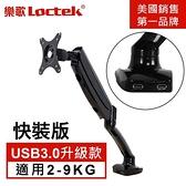 樂歌Loctek D5 17-30吋 全維度氣彈式螢幕架 穿夾兩用 DLB502D5