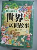 【書寶二手書T2/少年童書_YFR】世界民間故事_安洪民