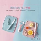 砧板水果刀套裝家用廚房削皮刀三件套【櫻田川島】