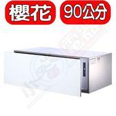 (含標準安裝)櫻花【Q-7598AXL】落地式嵌門板抽屜式90cm烘碗機白色