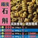 M1B31【鐵皮石斛►600g】膠質豐富...