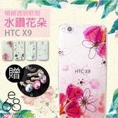 E68精品館 水鑽 鑲鑽 閃鑽 HTC ONE X9 X9U 花 桔梗花 蓮花 透明殼 軟殼 手機殼 背蓋 保護殼