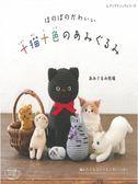 十貓十色可愛毛編貓咪造型玩偶小物作品24款
