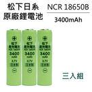 18650B 三入 充電鋰電池【Jetbeam系列】