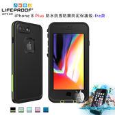 【A Shop】LifeProof iPhone 8 Plus/ 7 Plus 防水防雪防震防泥保護殼-fre款
