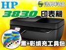 HP 3830+填充包組(黑+彩) 商用噴墨多功能事務機