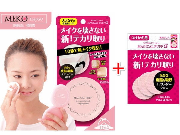 MAGICAL PUFF 日本神奇吸油補妝魔術粉撲(1盒入) + 補充包(1包入)