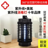 紫外線消毒燈懸掛式食堂幼兒園行動式殺菌燈管帶臭氧家用房間室內 居樂坊生活YYJ