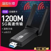無線網卡 5G雙頻wi-fi無線網卡1200M千兆USB臺式機電腦WiFi接收器筆記本外置  【新品】【99免運】