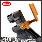 WIGA 自動剝線鉗(WG-3000C) 長度調整器/刻度明確/可中間剝線/台灣製造